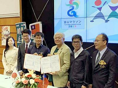 富山マラソン、台湾の大会と提携 19年度