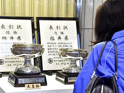 国体、悲願の賜杯間近に 天皇杯・皇后杯を福井県庁で展示