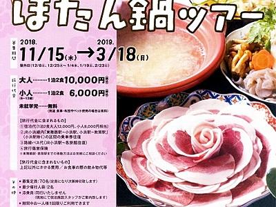 名田庄名物「ぼたん鍋」ツアーで味わって