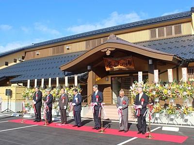 あったか~い玄関口に 上越妙高駅前 銭湯オープン