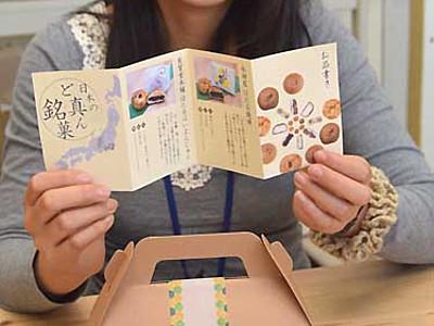 「ど真ん銘菓」辰野の土産目指す 5店のほたるまんじゅう詰め合わせ