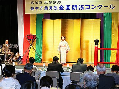 一般最優秀に畠さん 高岡で越中万葉秀歌朗詠大会