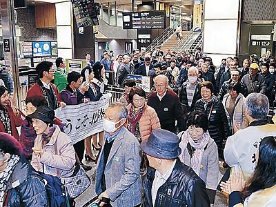 福島―金沢3時間42分 直通新幹線が初運行