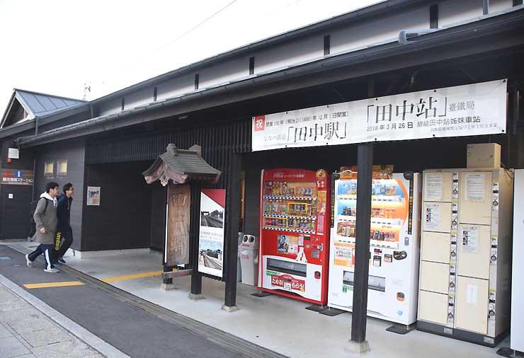 12月1日に開業130周年の節目を迎えるしなの鉄道の田中駅