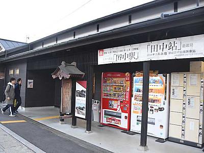 4人足りない...「田中さん」ツアー 東御の田中駅130周年