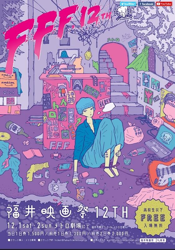 福井映画祭のポスター