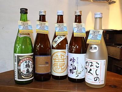 山林保存5酒蔵タッグ 売り上げ一部活用 新潟・西蒲