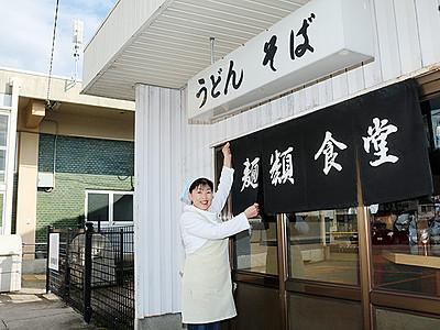 名物の駅うどんが移転 石動駅隣の「麺類食堂」