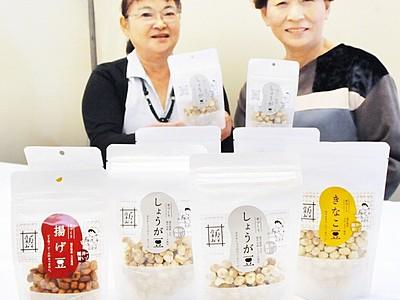 福井市産ショウガの豆菓子発売 ほんのりとした辛さ