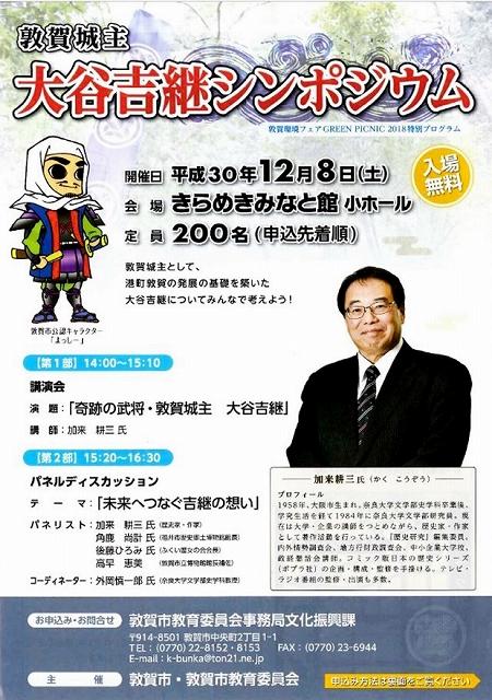 大谷吉継のコミック本発売に合わせ、福井県敦賀市教委などが開くシンポジウムのチラシ