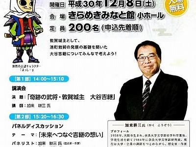 大谷吉継テーマにシンポジウム 敦賀で12月8日
