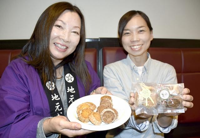 トチの実を使ったクッキーを手がけた地元おうえん隊の東さん(左)とカフェ・アルカンシェルの清水店長=福井県小浜市府中の同店