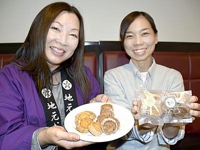 トチの実クッキー風味、食感豊か おおい住民団体ら開発