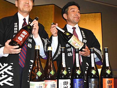 信州諏訪「御湖鶴」新酒、10日発売 2年ぶりブランド復活