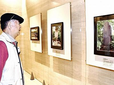 幕末明治を石碑写真で紹介 福井県立歴史博物館