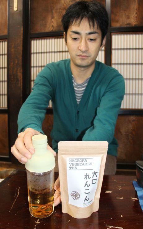 香ばしい香りが特徴の大口レンコンのお茶=長岡市与板町与板