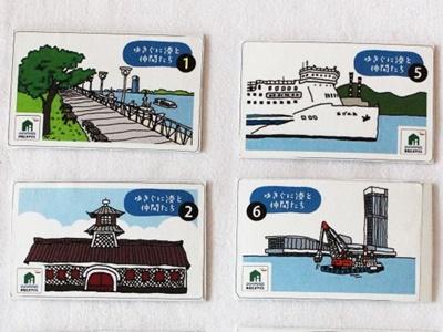 カード集め港町名所巡り NPO法人8種類製作 新潟市