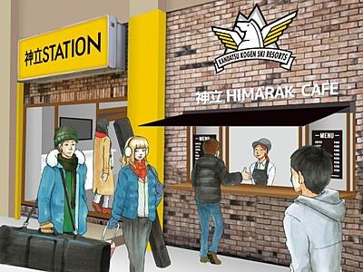 神立高原スキー場 バス待ち暖か カフェ、待合所開設