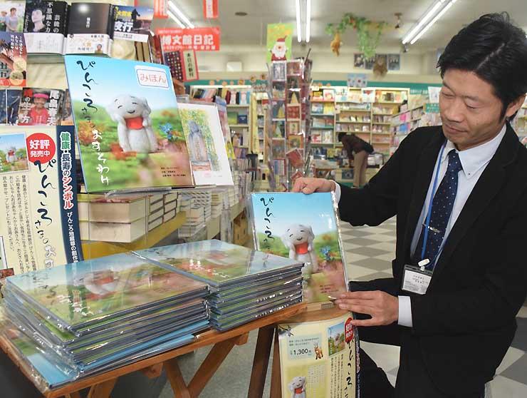 佐久市野沢の書店に平積みにされた絵本「ぴんころさまのおすそわけ」