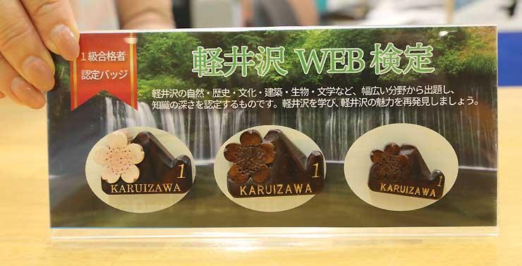 1級合格者に有料で配布する軽井沢彫のバッジ