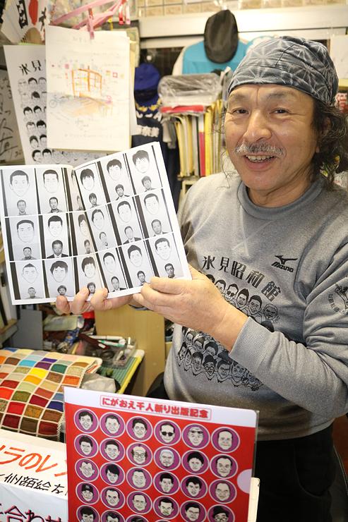 作品集「にがおえ千人斬り」の完成を喜ぶ蔵田さん
