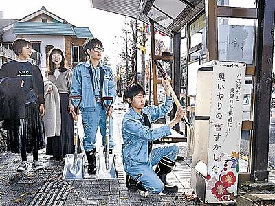 思いやりの除雪を 金沢市、バス停にスコップ