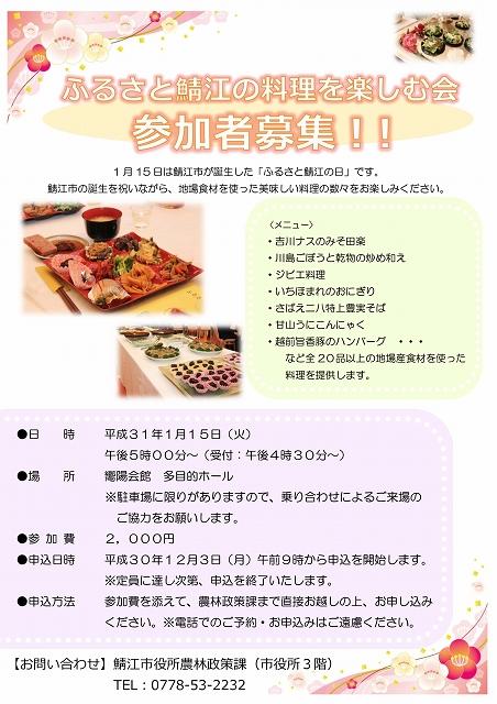 ふるさと鯖江の料理を楽しむ会のチラシ