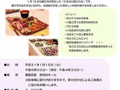 鯖江の食文化堪能して ビュッフェ形式で24品、来月催し