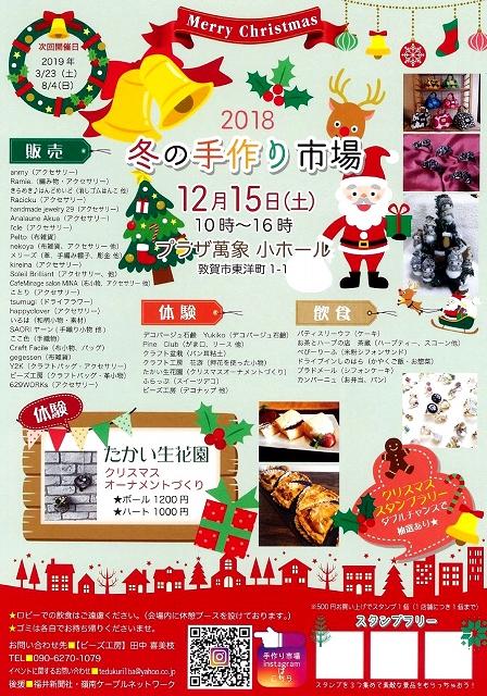12月15日に開かれる「冬の手作り市場」のチラシ