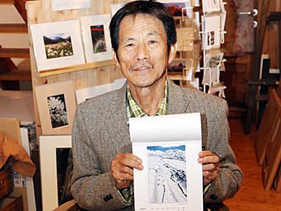 感謝胸に立山の魅力発信 クマに襲われた写真家・高橋さん