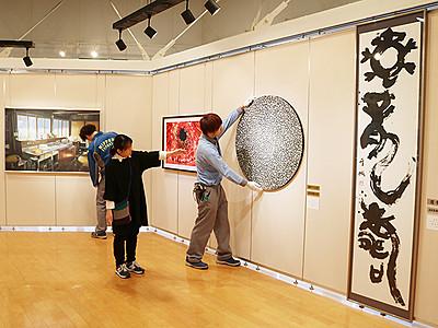 書や絵 美の空間演出 越中アートフェスタ砺波巡回展