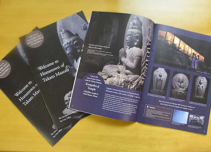 高遠石工の石仏についてまとめた冊子の英語版