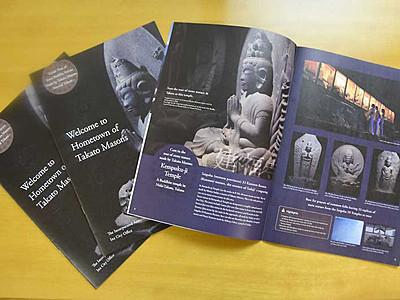 高遠石工の石仏、英語でPR 伊那市が冊子作製