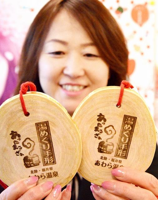 12月20日で販売を終了する湯めぐり手形=福井県あわら市