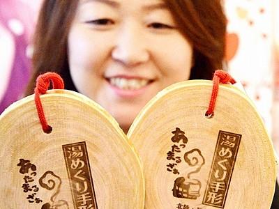 湯めぐり手形販売20日まで 福井県・あわら温泉