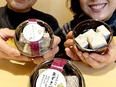 もちもち食感あずきスイーツいかが 永平寺町の女性開発
