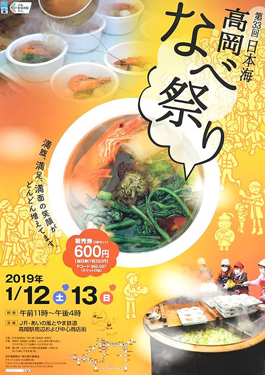 完成した日本海高岡なべ祭りのポスター