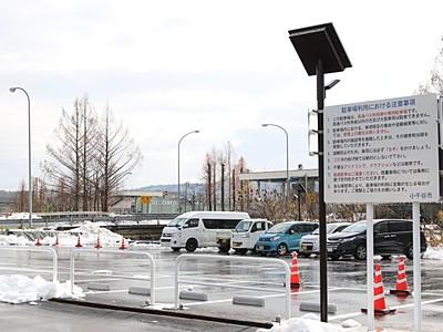 関越道小千谷IC 高速バス利便性アップ 無料駐車場整備
