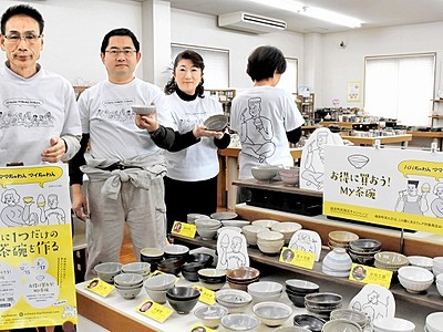 越前焼でマイ茶碗持とう 越前町がキャンペーン