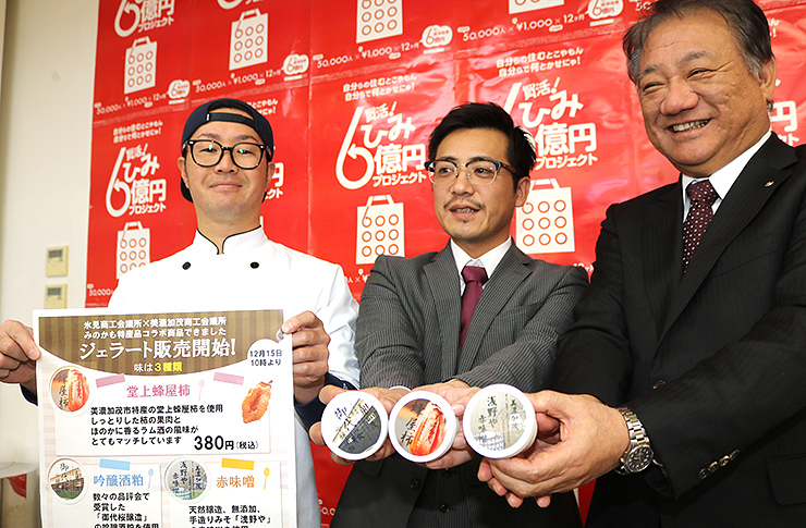 美濃加茂市の特産品を素材に商品化したジェラートを紹介する(右から)寺下会頭、川田社長、森さん