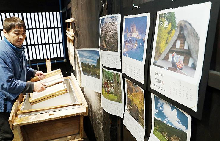 五箇山の風景写真をプリントした和紙のカレンダー=和紙漉き体験館(写真部・田中智大)