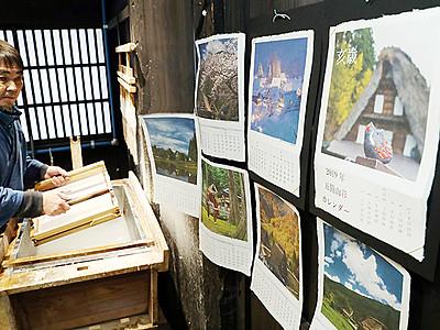 五箇山の風景 和紙カレンダーに