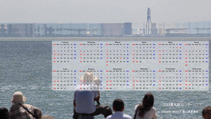 蜃気楼カレンダーの表紙画像。魚津市で観測された蜃気楼の写真を採用した