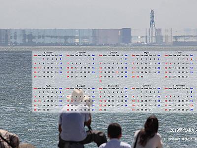 蜃気楼カレンダー ダウンロードできます