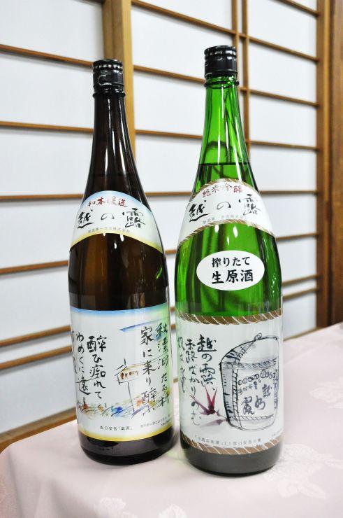 安吾直筆の「小菊荘画譜」のラベルが張られた「越の露」の純米吟醸(右)と、従来からある本醸造