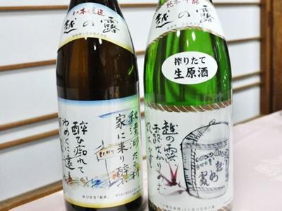 十日町・松之山の酒米と水使用 「越の露」純米吟醸が完成