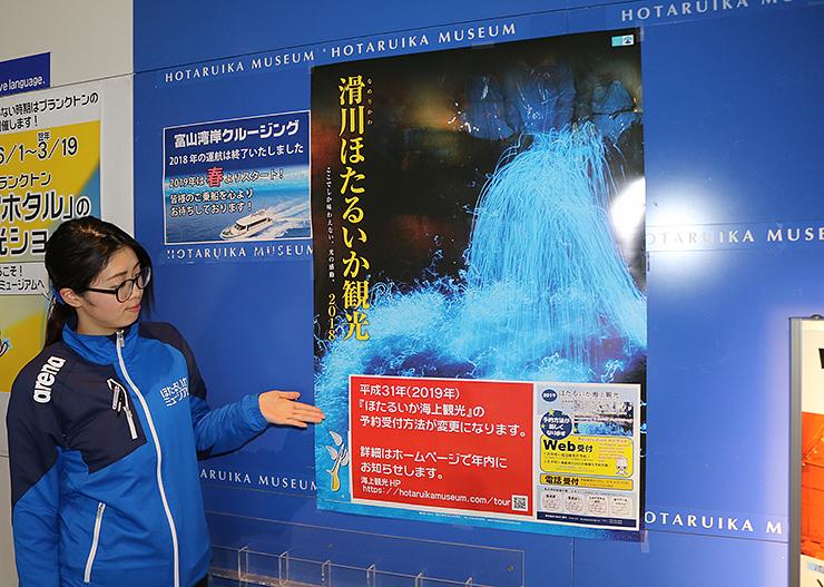 予約方法が変わったことを伝える海上観光のポスター