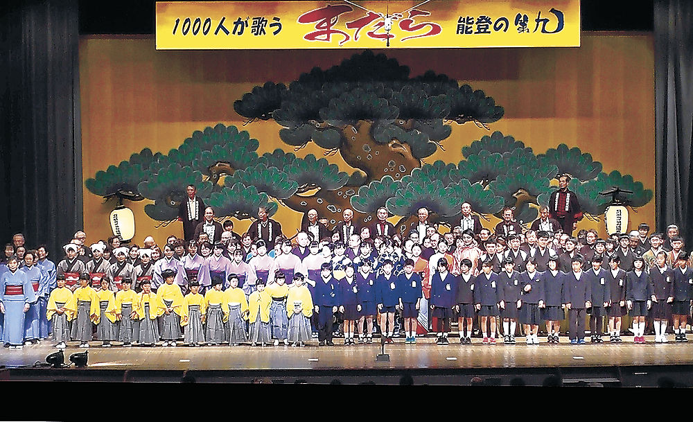 ステージに勢ぞろいし「七尾まだら」を披露する出演者=七尾市文化ホール