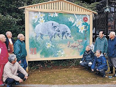 亥に繁栄の願い 小松・須天熊野神社宮司が巨大絵馬制作