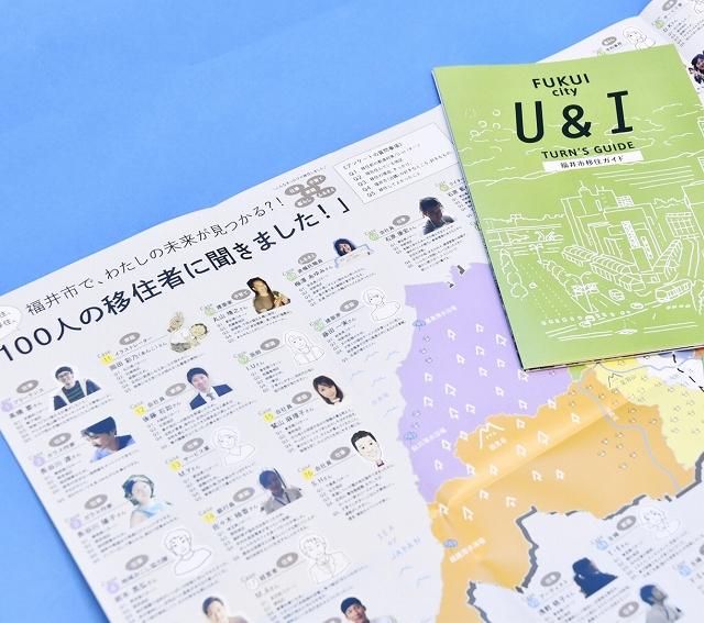 福井市内にU・Iターンした100人の声を紹介している「福井市移住ガイド」